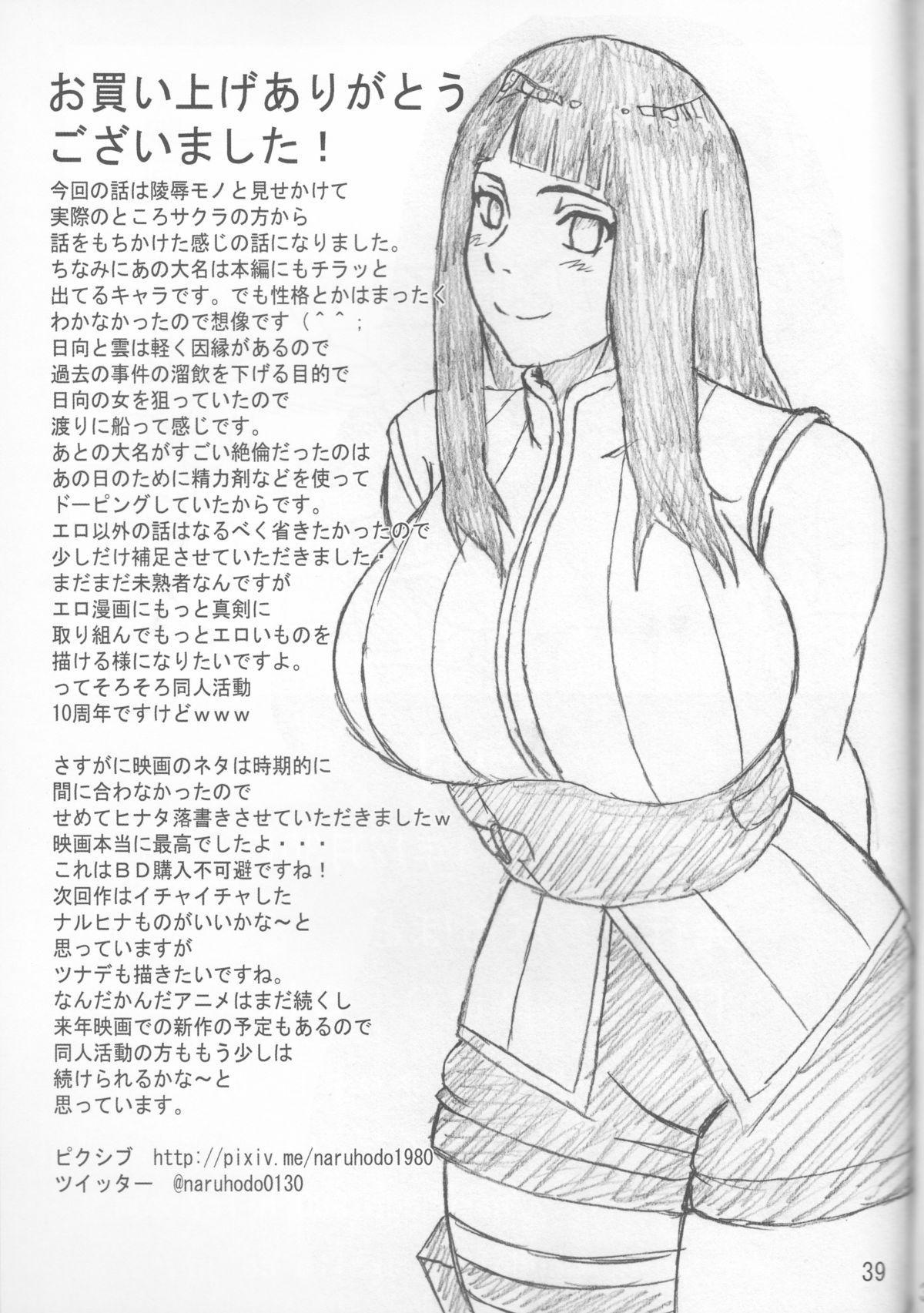 SakuHina 39