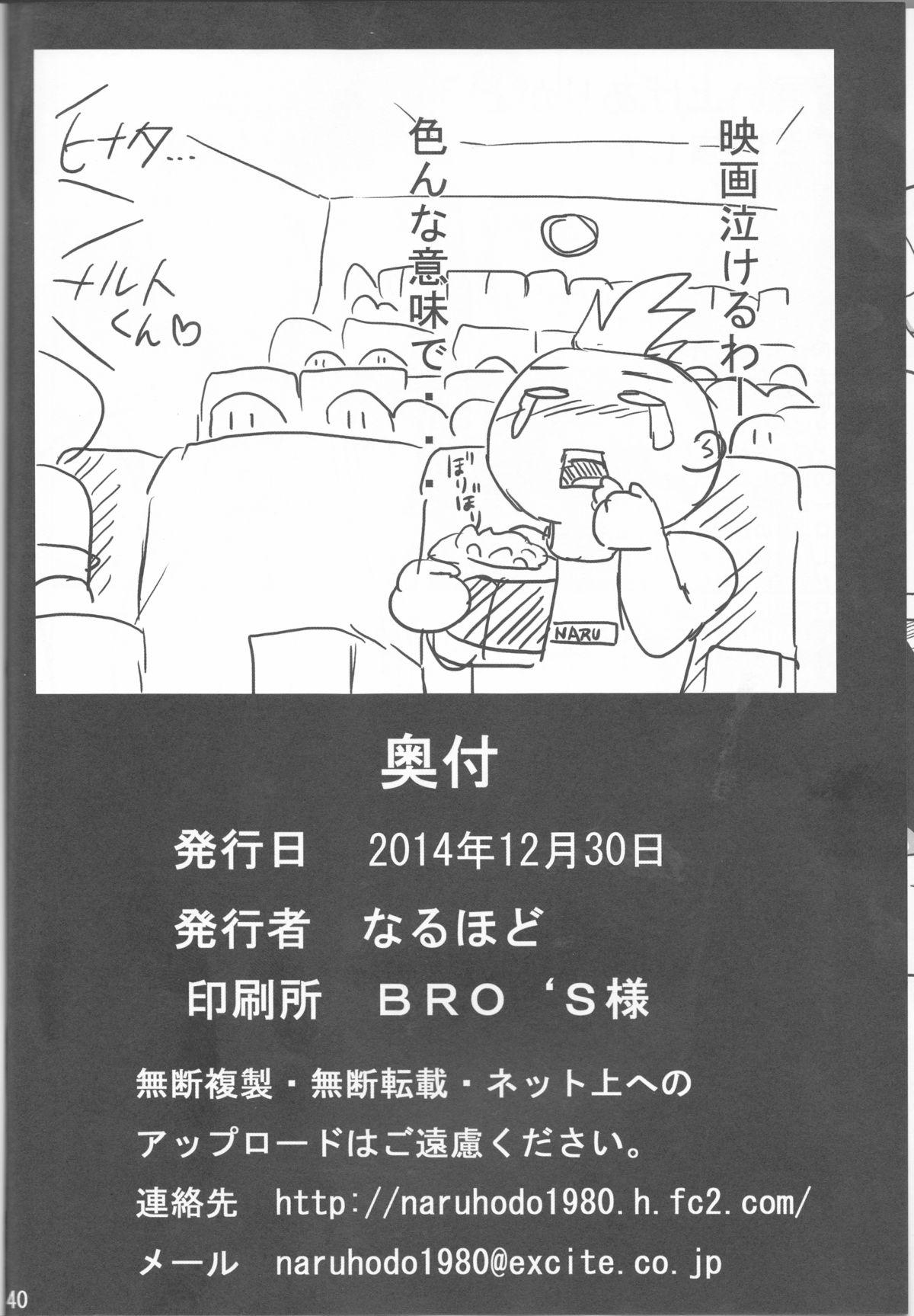 SakuHina 40