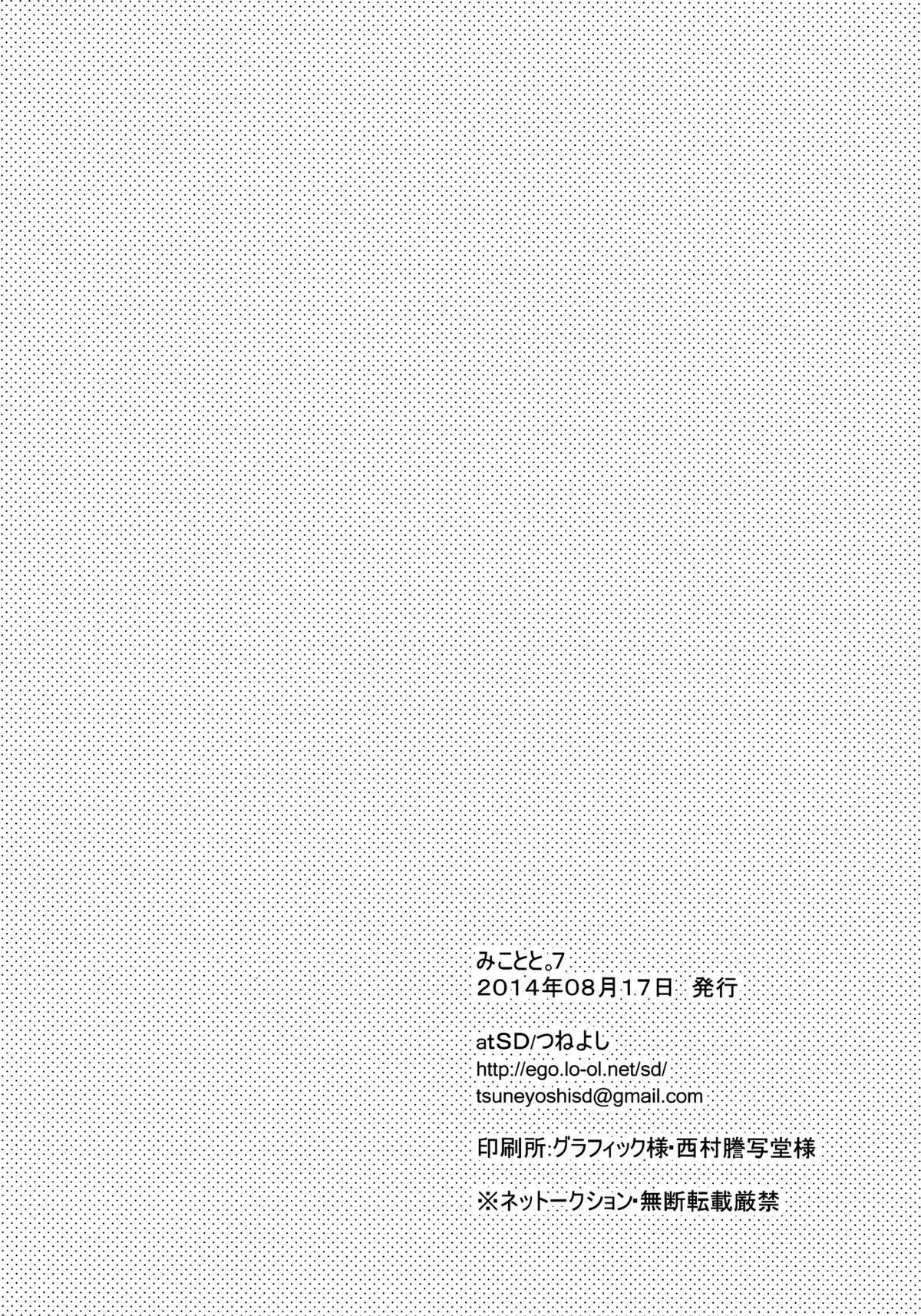 Mikoto to. 7 29