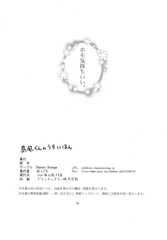 Shimakaze-kun no Usuihon 17