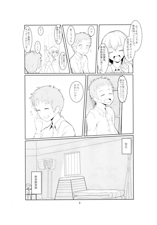 Shimakaze-kun no Usuihon 4