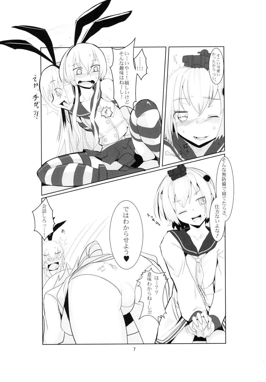 Shimakaze-kun no Usuihon 8