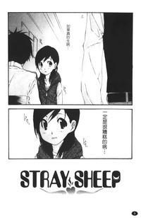 Ryuushutsu Stray Sheep - Leakage Stray Sheep | 自拍流出 10