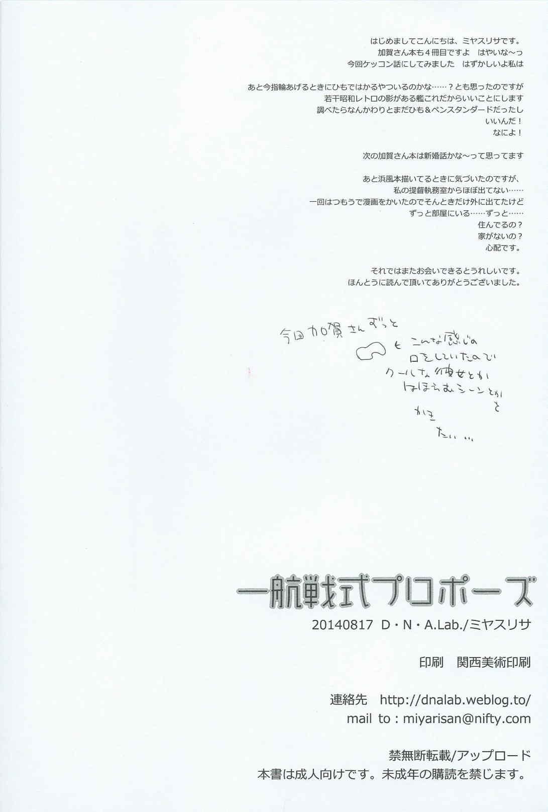 Ikkousen-shiki Propose 24