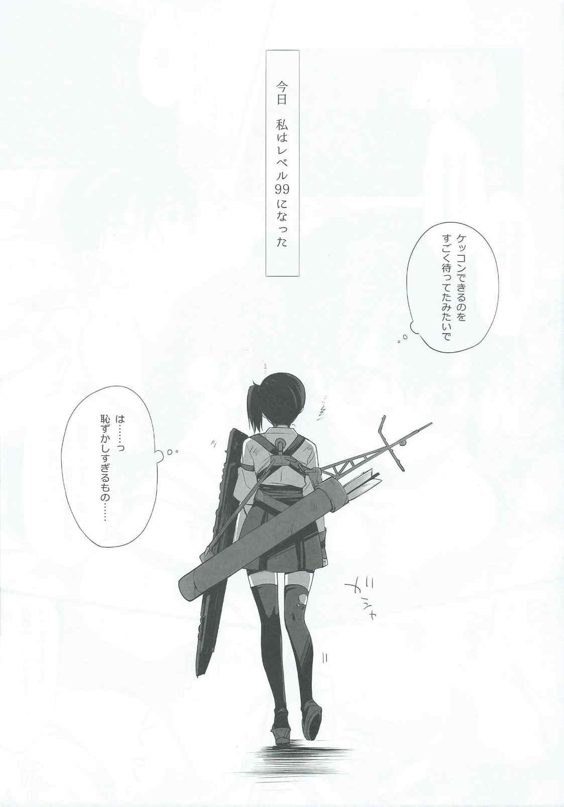 Ikkousen-shiki Propose 3