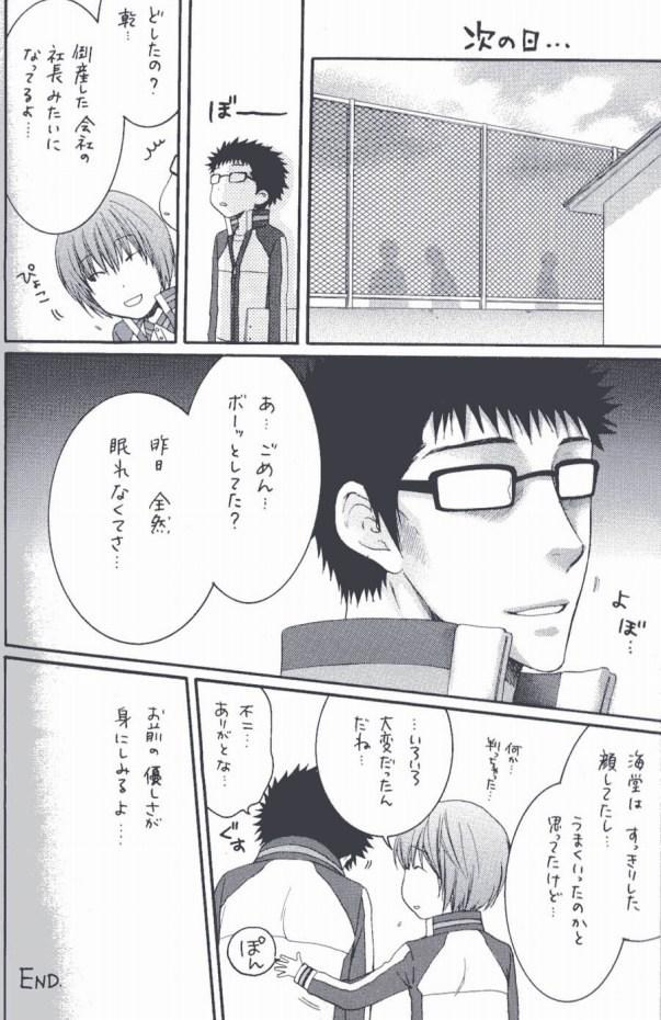 Shishunki 26