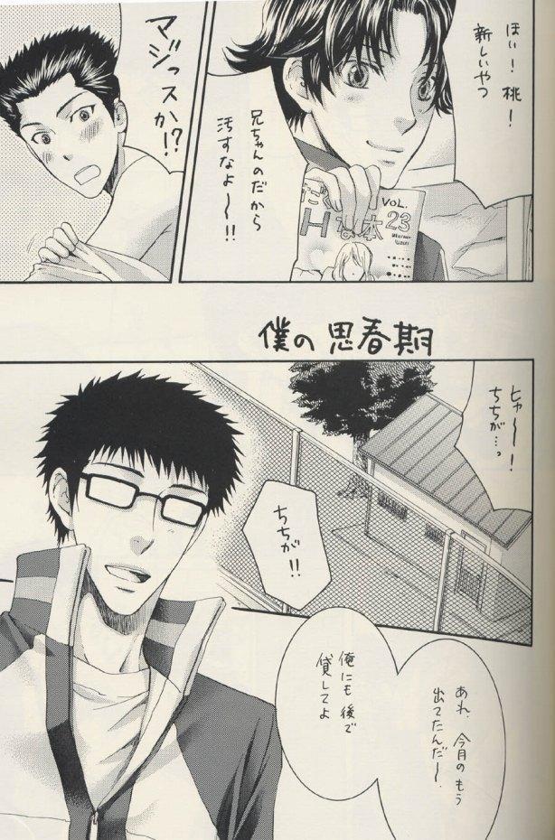 Shishunki 5