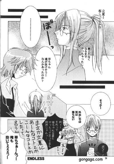 Renai Shisuu - Love Index 22