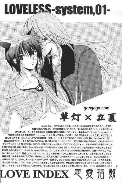Renai Shisuu - Love Index 2