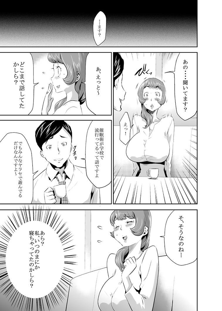 Mama wa Saimin Chuudoku! 15