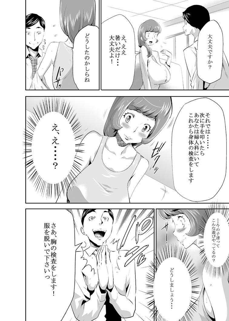 Mama wa Saimin Chuudoku! 6