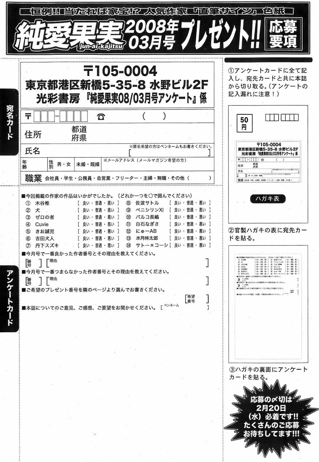 Jun-ai Kajitsu 2008-03 254