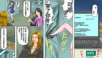 Onna Joushi Jigoku Ochi - Saeko wa Buka no Gyakutaiyou Dorei   女上司地獄落・冴子是部下的虐待用奴隷 5
