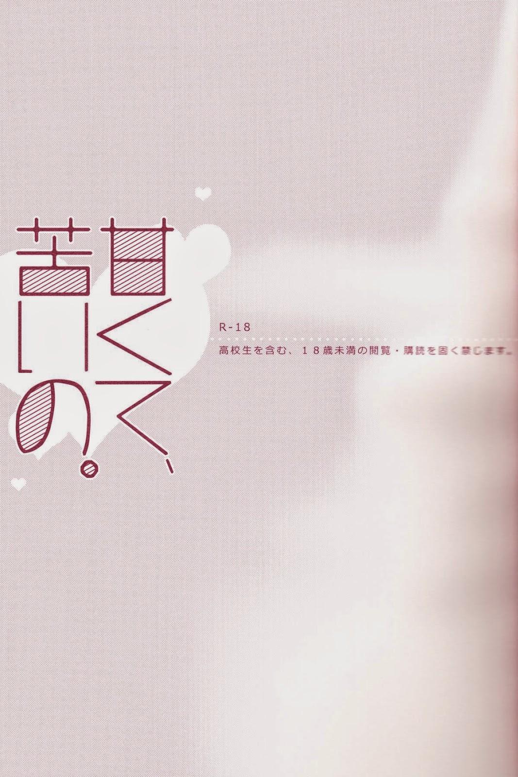 Amakute, Nigai no. 1