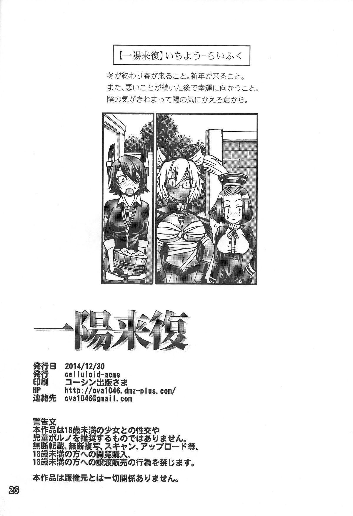 Ichiyouraifuku | Fortuitous Turn of Events 22