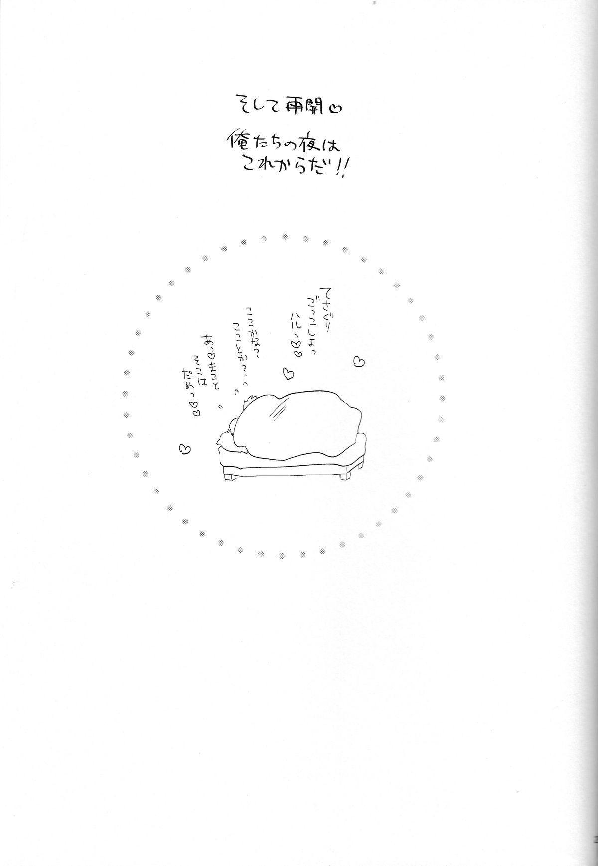 (Renai Endorphin 2) [Sneeeze (Kubu)] Cheer Haru-chan no Yuutsu | The Melancholy of Cheerleader Haru-chan (Free!) [English] {Anneioux} 23