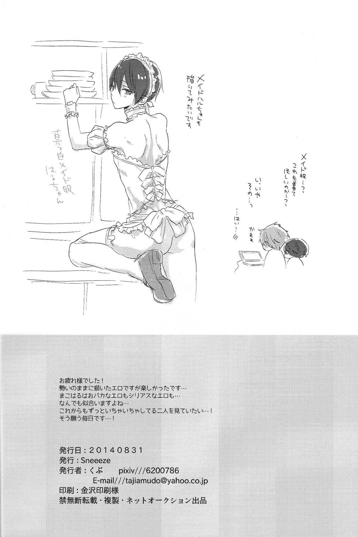 (Renai Endorphin 2) [Sneeeze (Kubu)] Cheer Haru-chan no Yuutsu | The Melancholy of Cheerleader Haru-chan (Free!) [English] {Anneioux} 24