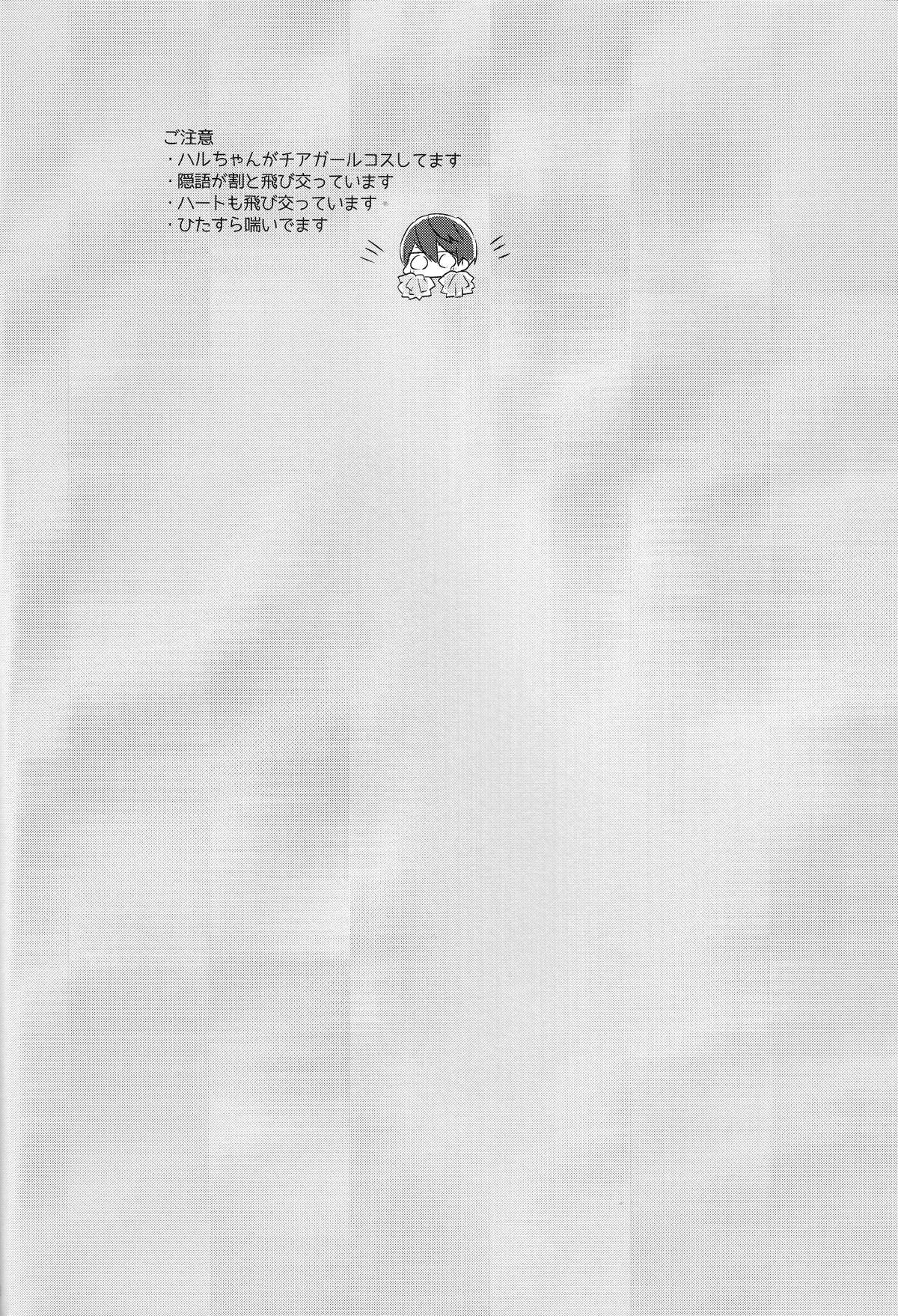 (Renai Endorphin 2) [Sneeeze (Kubu)] Cheer Haru-chan no Yuutsu | The Melancholy of Cheerleader Haru-chan (Free!) [English] {Anneioux} 2