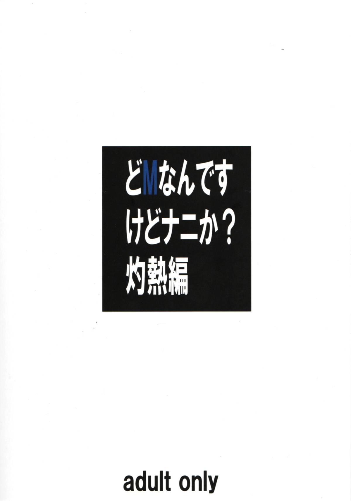 Do M Nandesukedo Nanika Shakunetsuhen 21