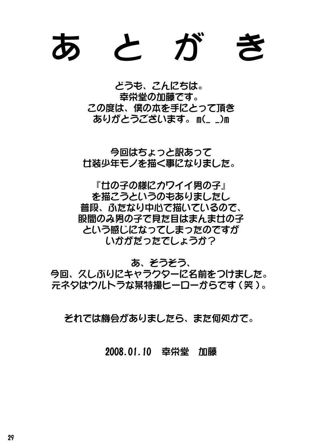 Inferior♂ 28