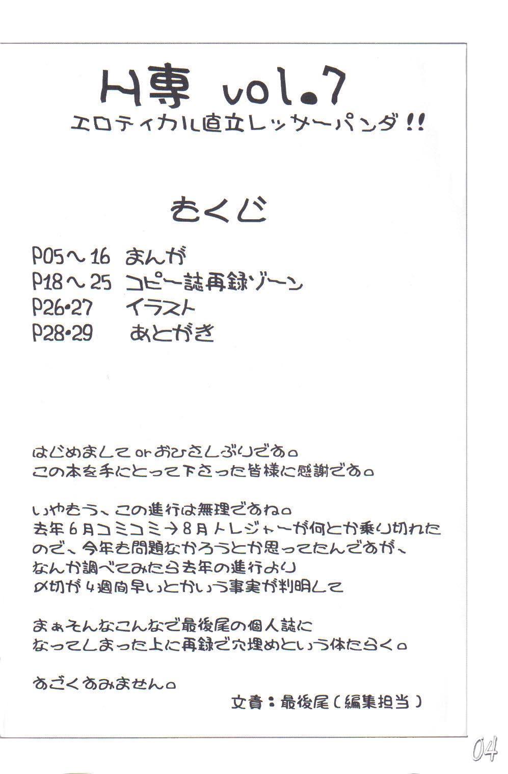 H-Sen vol. 7 2