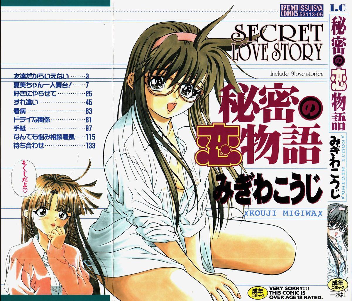 Himitsu no Koi Monogatari - Secret Love Story 0