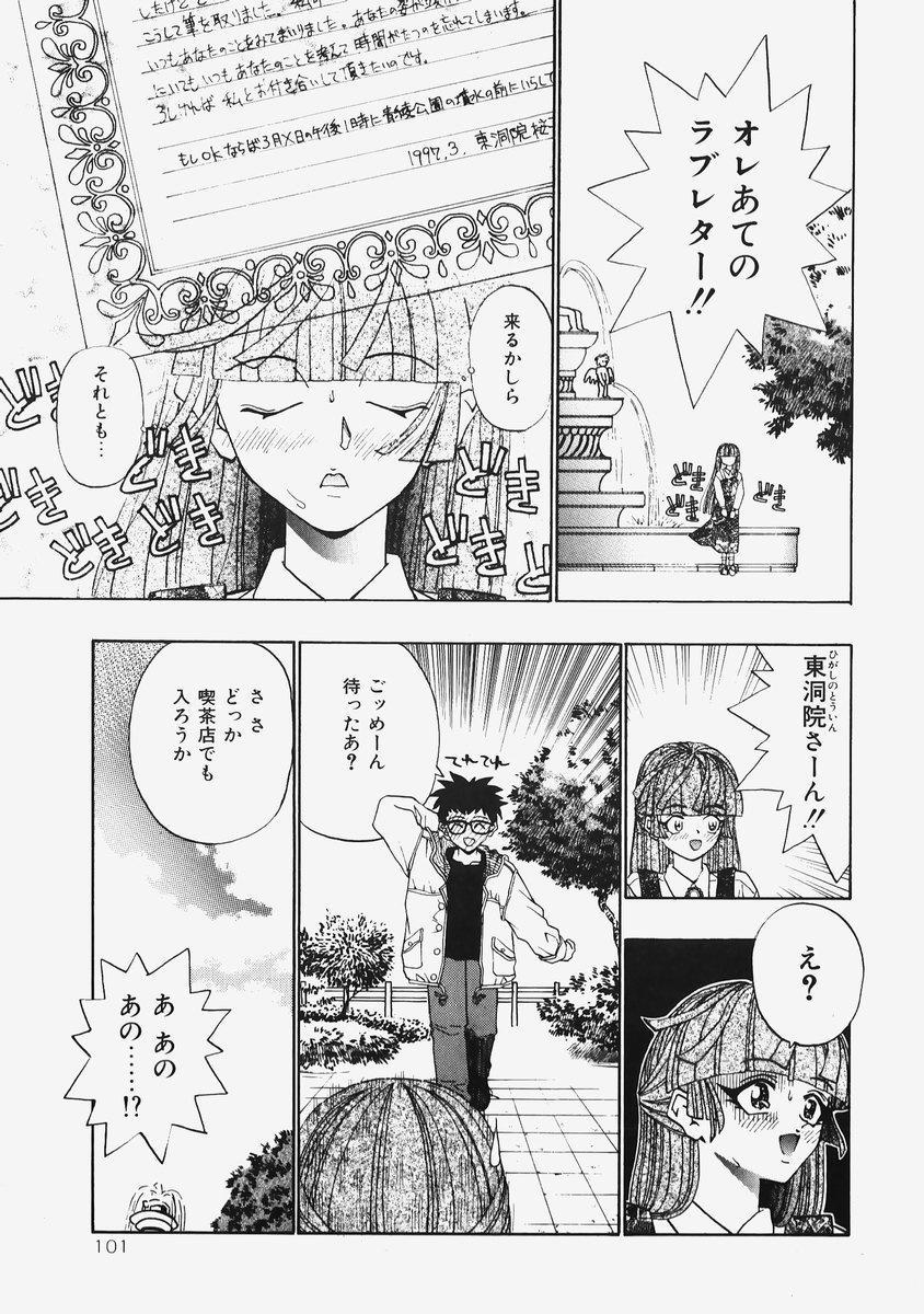Himitsu no Koi Monogatari - Secret Love Story 102