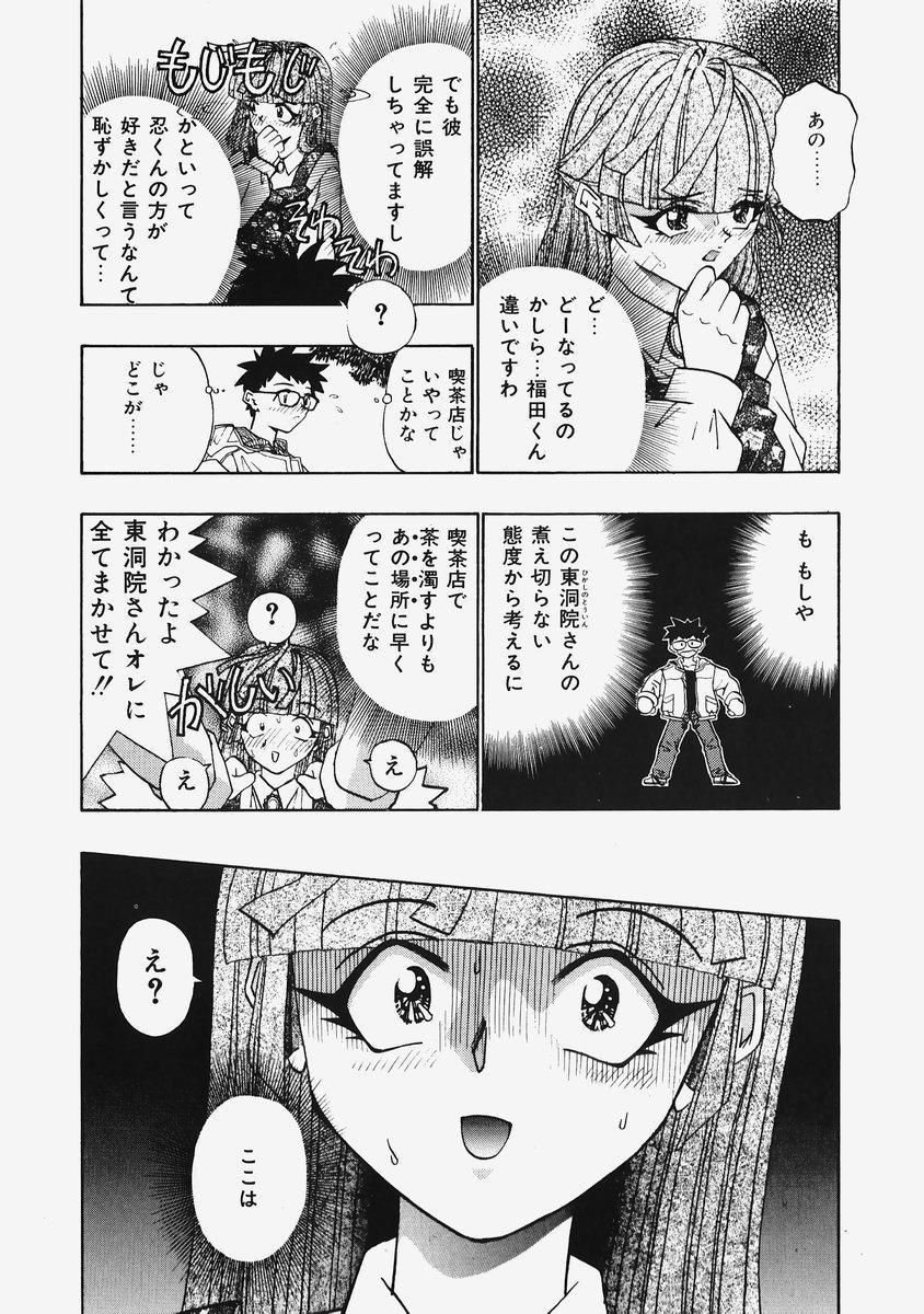 Himitsu no Koi Monogatari - Secret Love Story 103