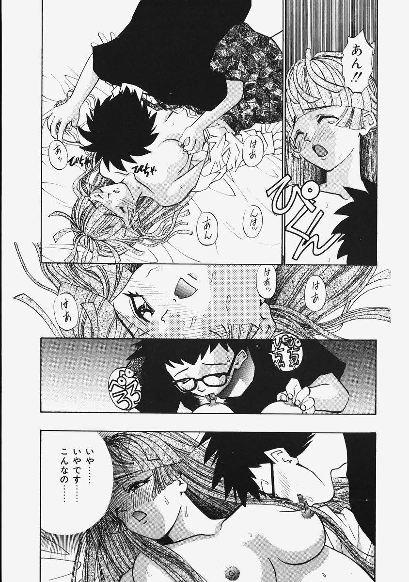 Himitsu no Koi Monogatari - Secret Love Story 106
