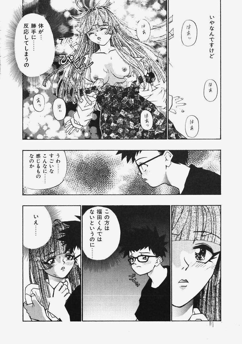 Himitsu no Koi Monogatari - Secret Love Story 107