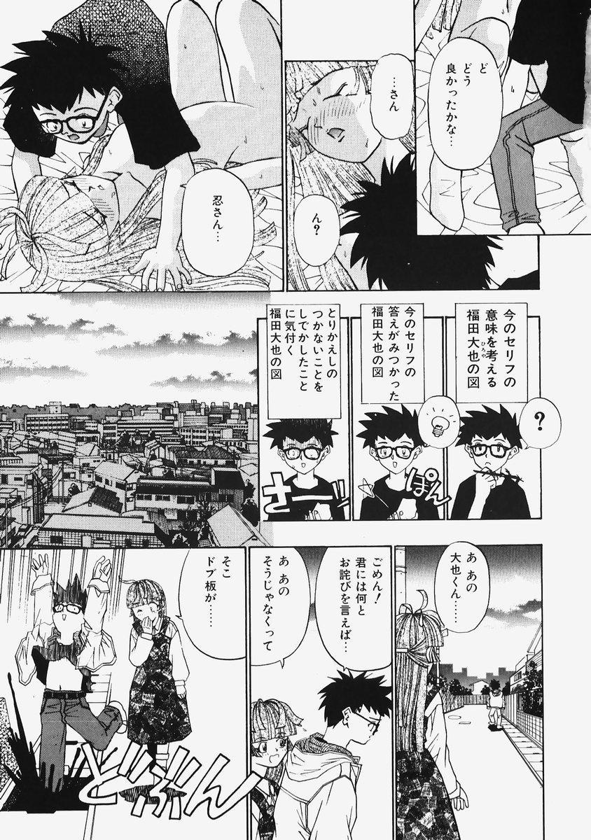 Himitsu no Koi Monogatari - Secret Love Story 114