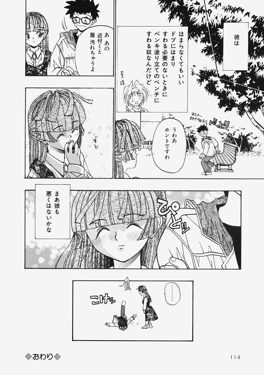 Himitsu no Koi Monogatari - Secret Love Story 115