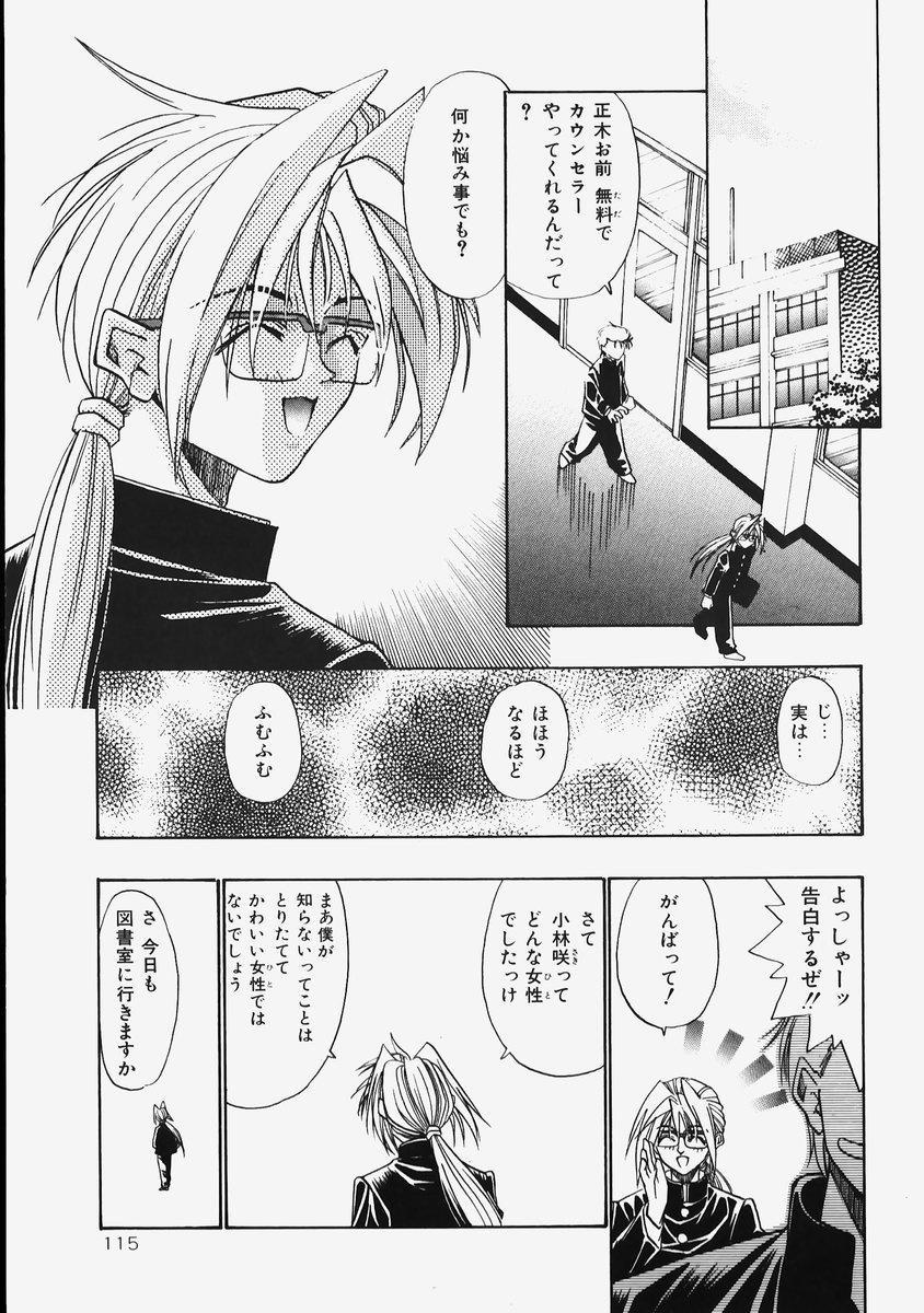 Himitsu no Koi Monogatari - Secret Love Story 116