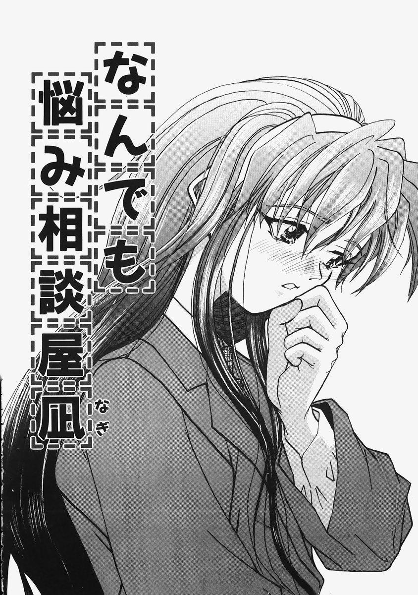 Himitsu no Koi Monogatari - Secret Love Story 117