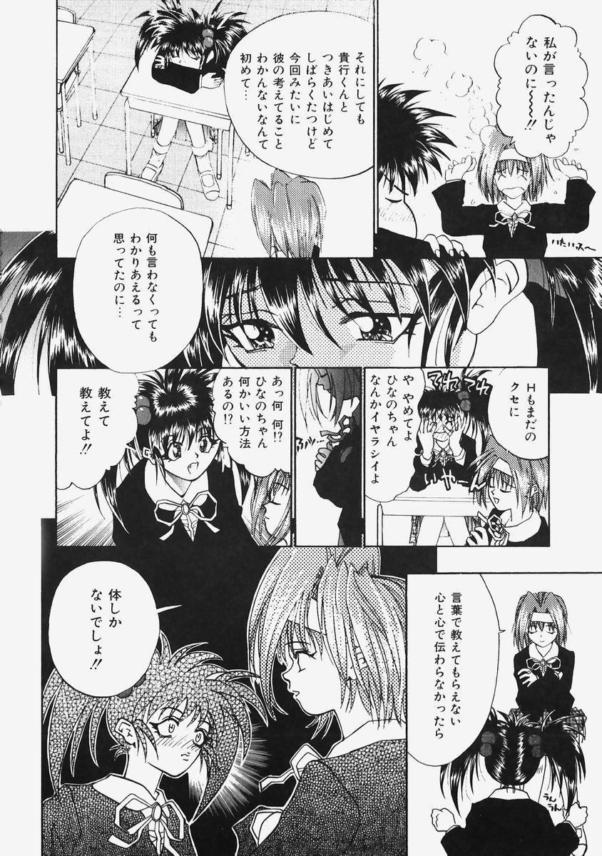 Himitsu no Koi Monogatari - Secret Love Story 11