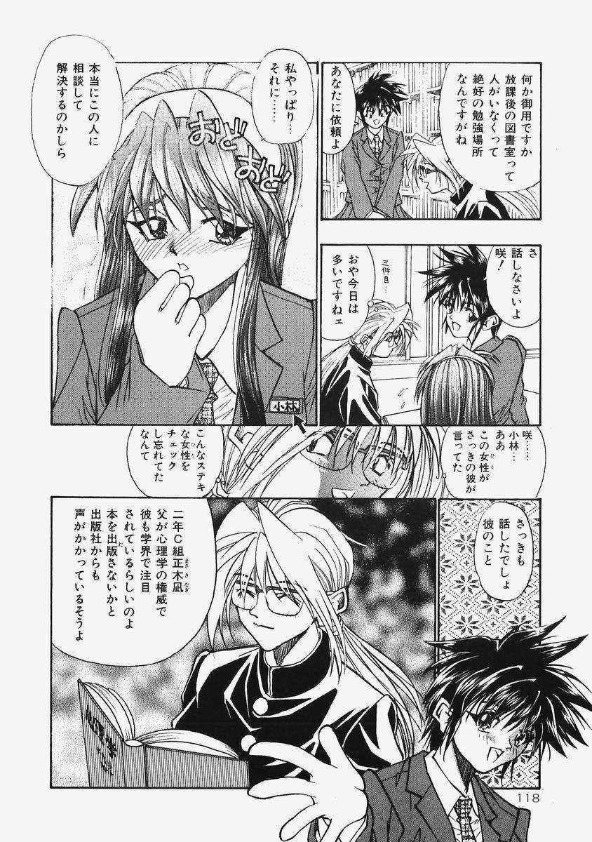 Himitsu no Koi Monogatari - Secret Love Story 119