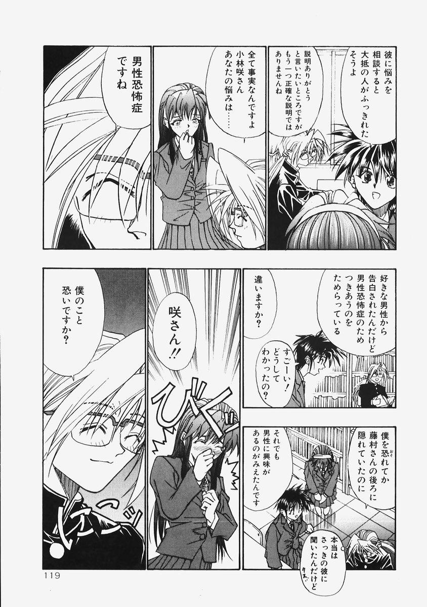 Himitsu no Koi Monogatari - Secret Love Story 120
