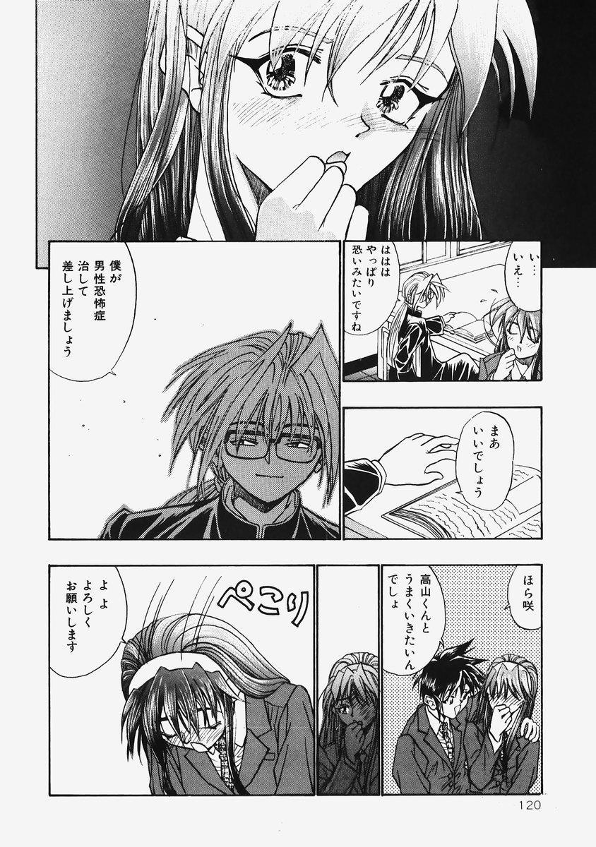 Himitsu no Koi Monogatari - Secret Love Story 121
