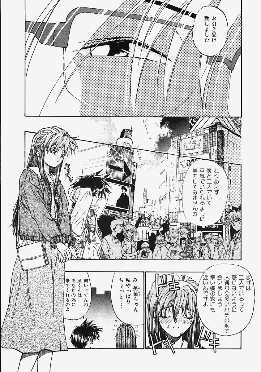 Himitsu no Koi Monogatari - Secret Love Story 122