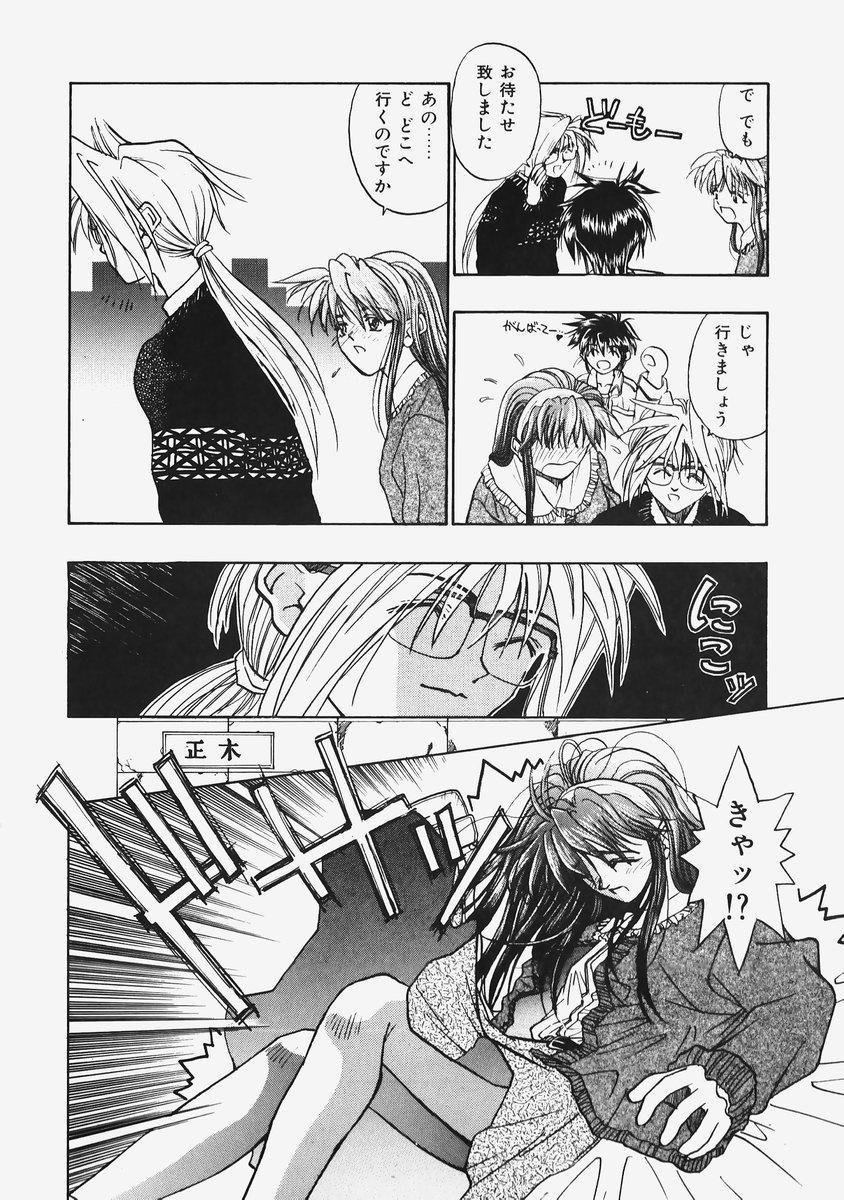 Himitsu no Koi Monogatari - Secret Love Story 123