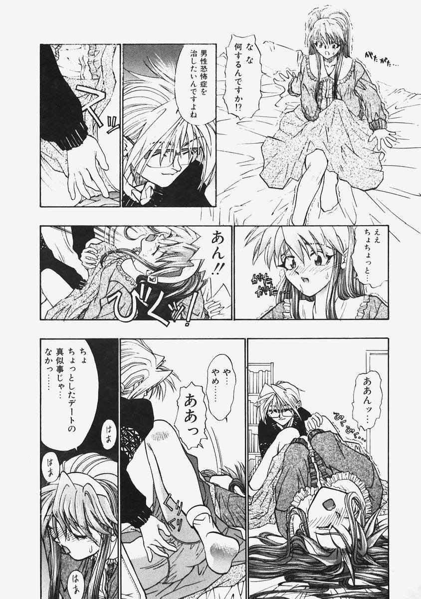Himitsu no Koi Monogatari - Secret Love Story 124