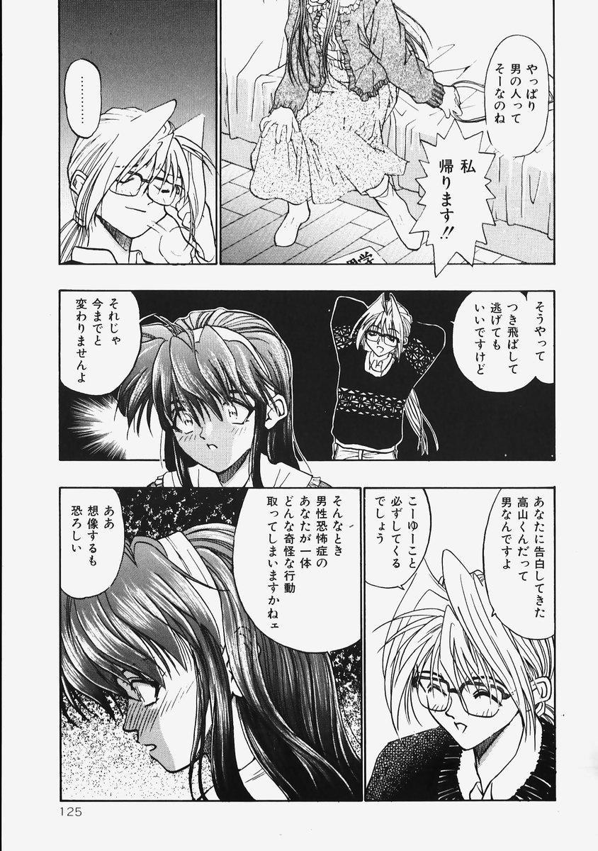 Himitsu no Koi Monogatari - Secret Love Story 126