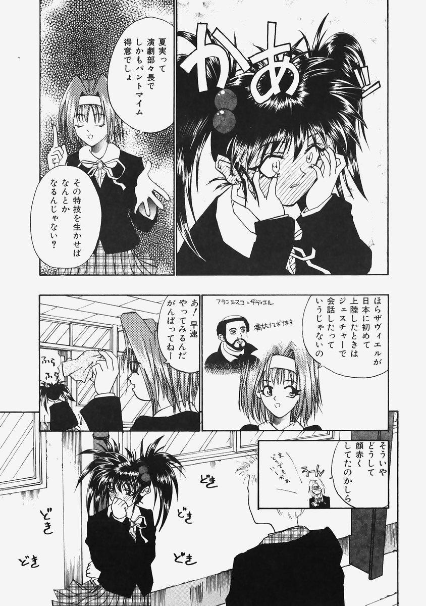 Himitsu no Koi Monogatari - Secret Love Story 12