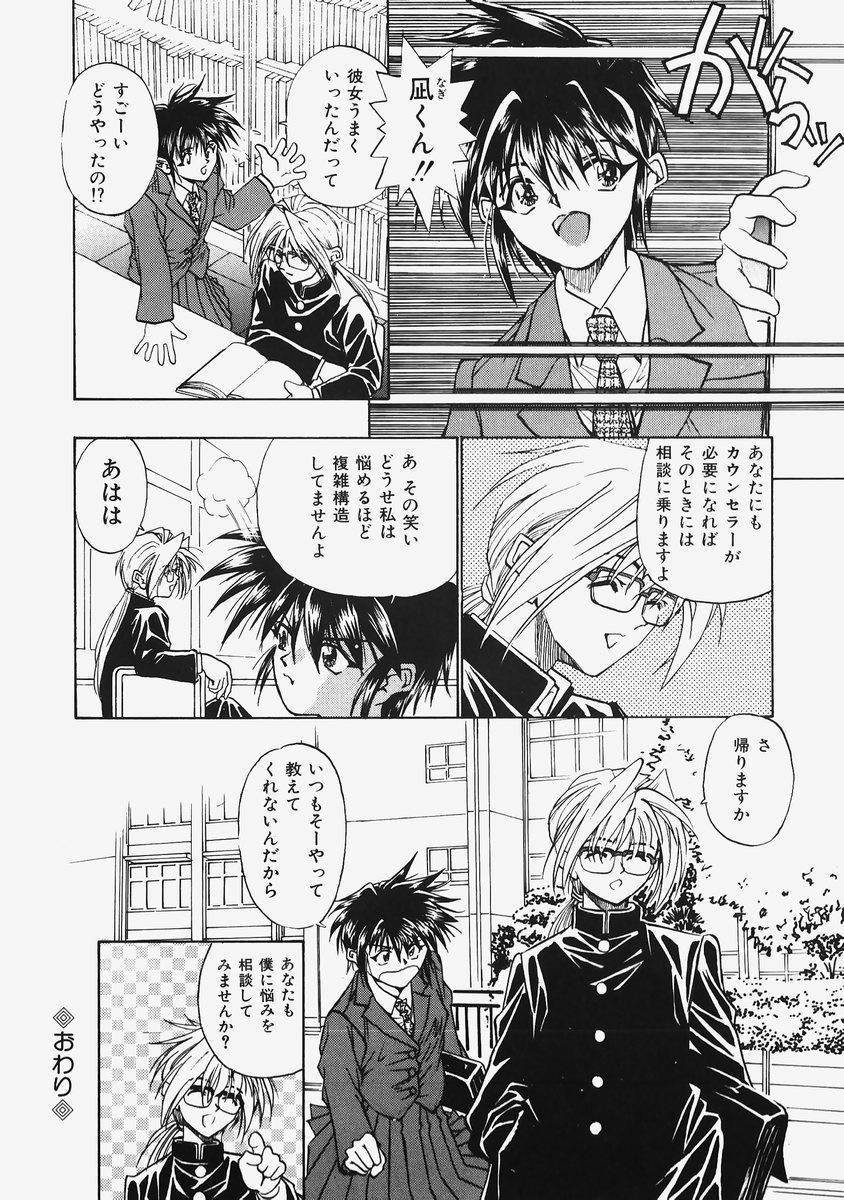 Himitsu no Koi Monogatari - Secret Love Story 129
