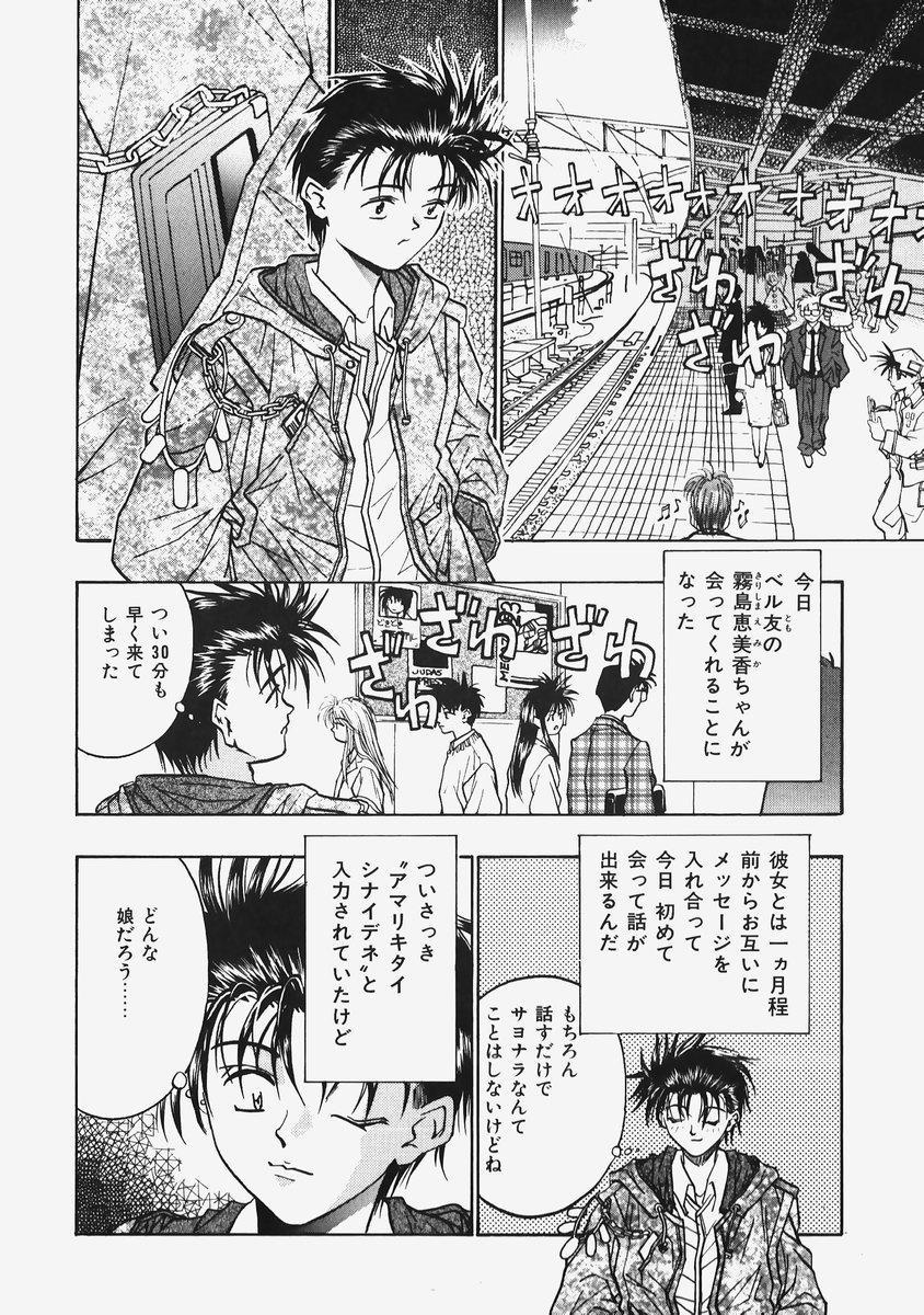Himitsu no Koi Monogatari - Secret Love Story 131