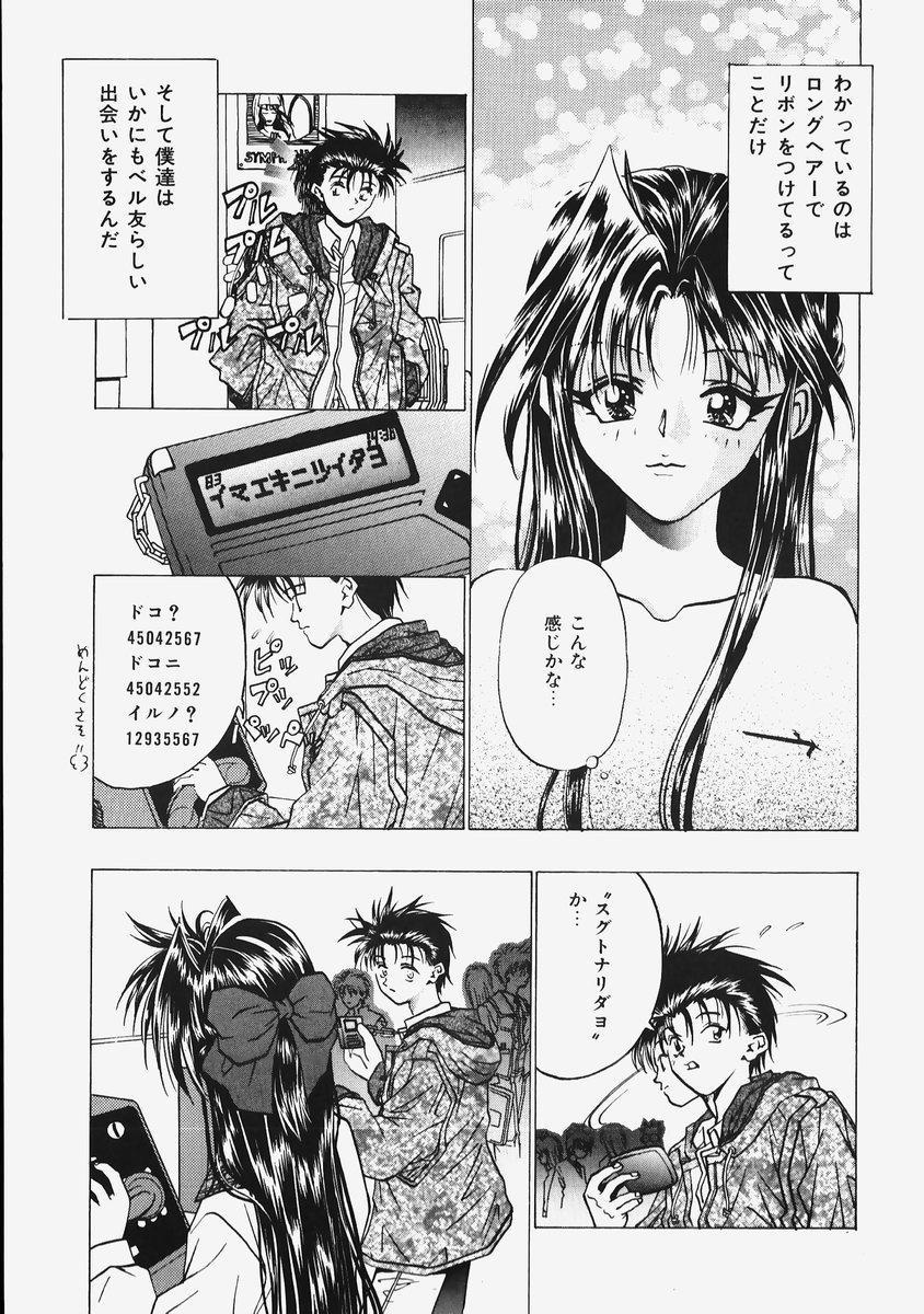Himitsu no Koi Monogatari - Secret Love Story 132