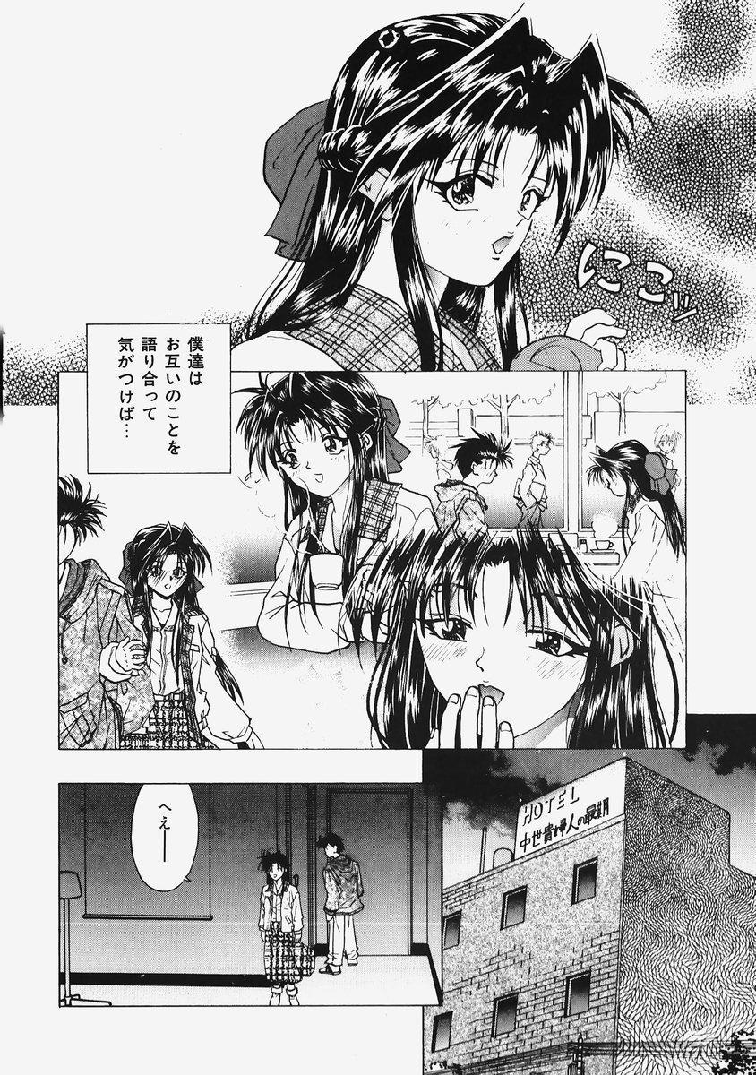 Himitsu no Koi Monogatari - Secret Love Story 133