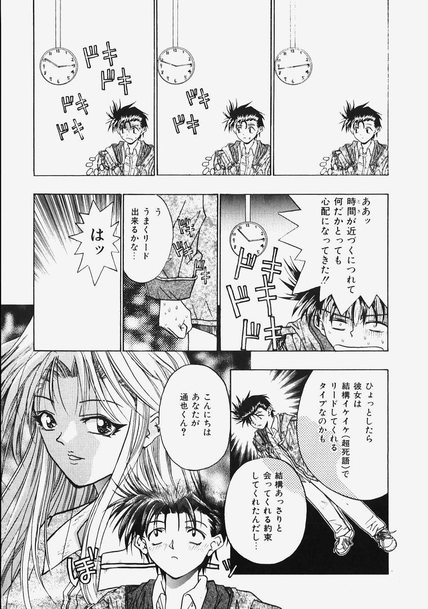 Himitsu no Koi Monogatari - Secret Love Story 142