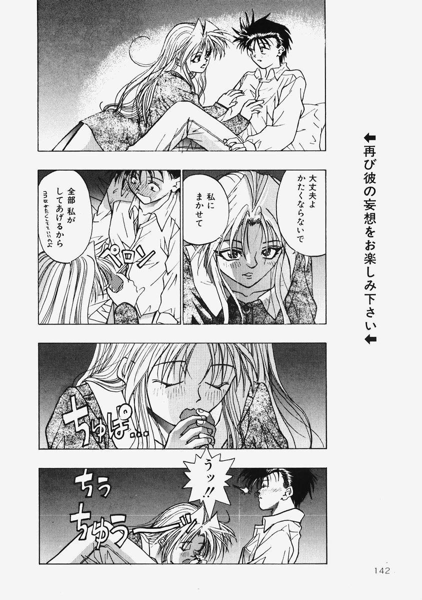 Himitsu no Koi Monogatari - Secret Love Story 143