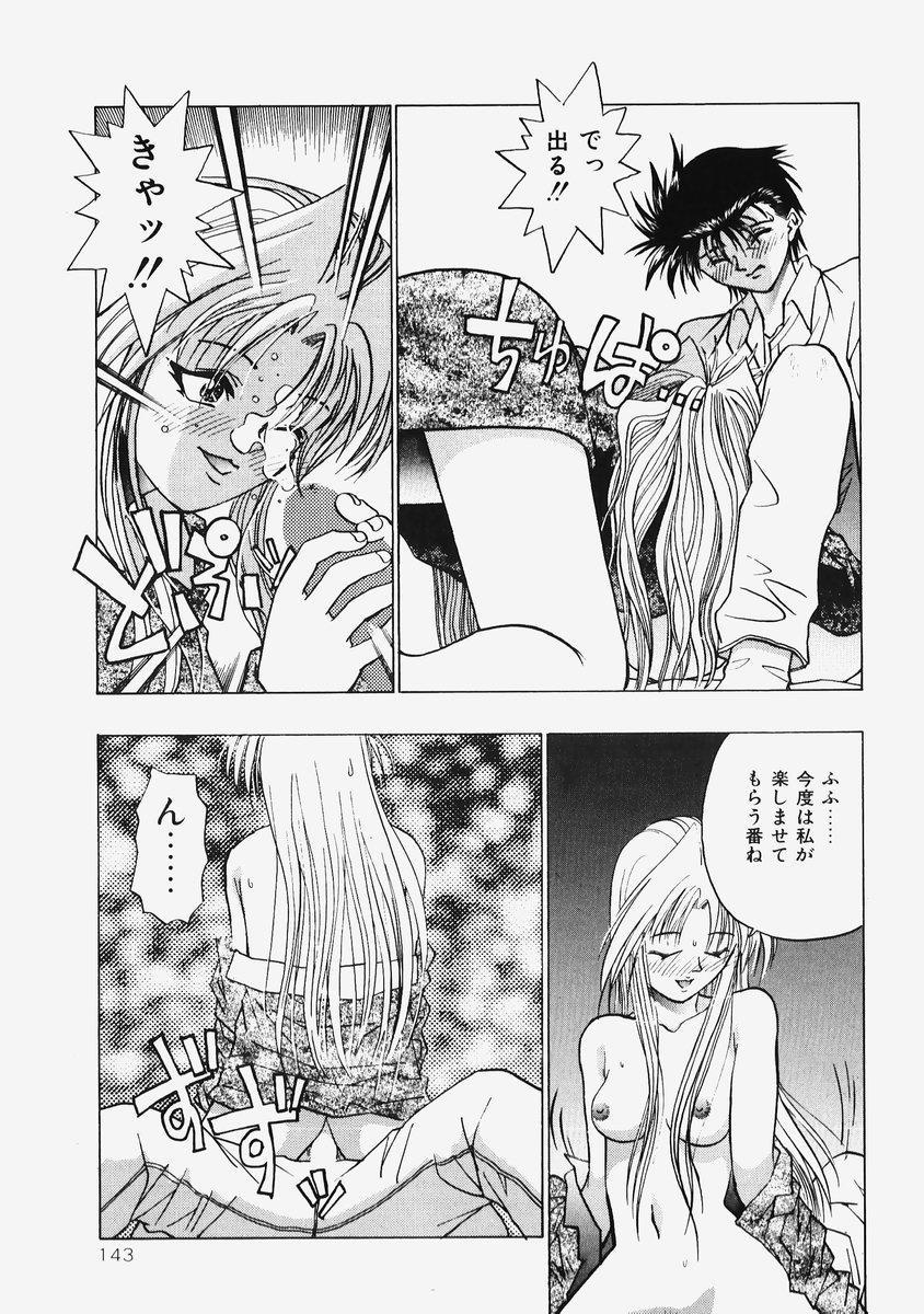 Himitsu no Koi Monogatari - Secret Love Story 144